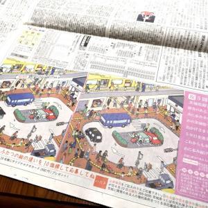 茨城新聞に間違い探しが載りました