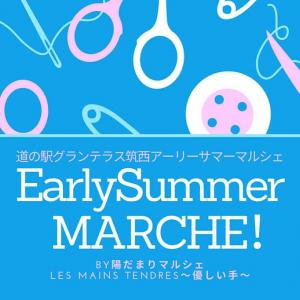 Early Summer Marche 出店します