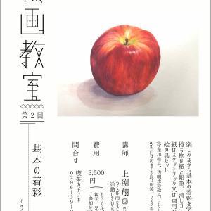 りんごを描こう!絵画教室