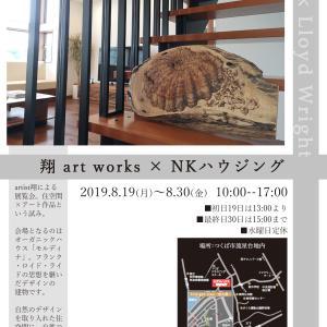 翔 art works ×NKハウジング