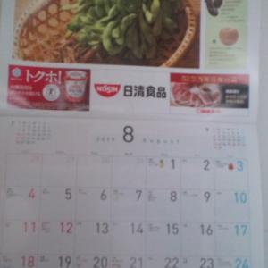 今日から8月(^o^)