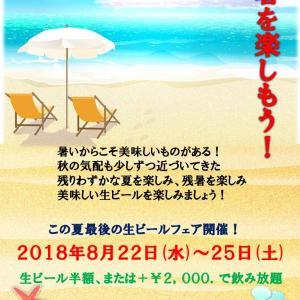 この夏最後の生ビールフェア開催!!