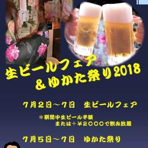 生ビールフェア&ゆかた祭り2018開催のお知らせ!