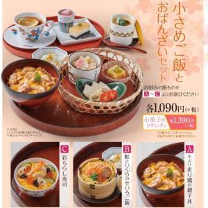 【ご予約開始】1/24月イチ☆ママランチ「かごの屋さんで和食ランチ!」