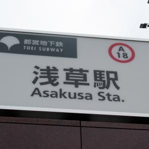★浅草から吾妻橋・言問橋へ