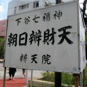 ★下谷七福神のクリーンアップ