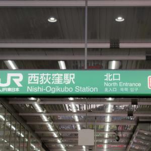 ★となりの駅「西荻窪」