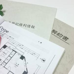不動産の契約書には印紙が必要ですか?