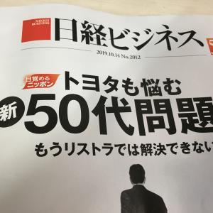 新50代問題?