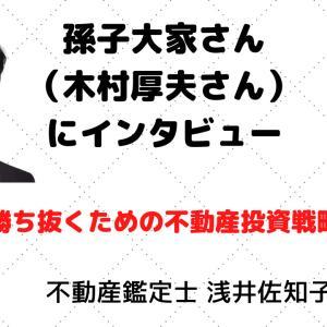 【「勝ち抜くための不動産投資戦略」孫子大家さん(木村厚夫さん)にインタビュー】