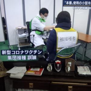 集団接種訓練