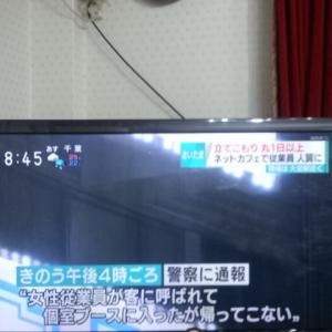 テレビ見てたら