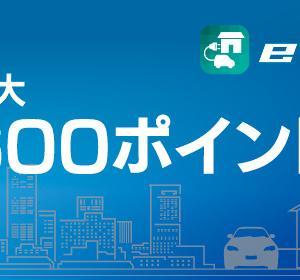 EV/PHV向け自宅充電用ポイント制度「eチャージポイント 」が関東・中部・関西にて展開~ by 東京電力