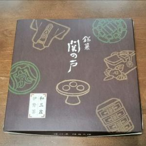 銘菓関の戸 和三盆&伊勢茶~☆ #スイーツ