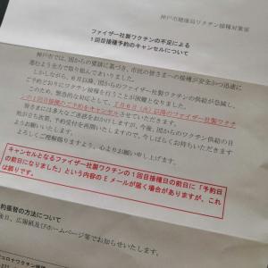 郵送されてきた「ファイザー社製ワクチンの不足による1回目接種予約のキャンセルについて」