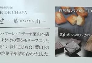 1学期が終了したということで葉山のラ・マーレ・ド・チャヤのお菓子でティータイム☆彡