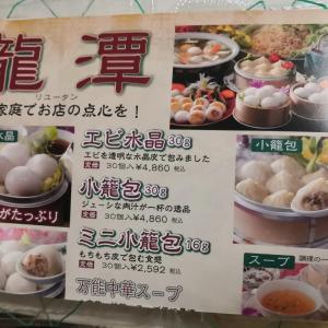 龍譚(リュータン)の小籠包とエビ水晶で晩御飯~☆ #中華