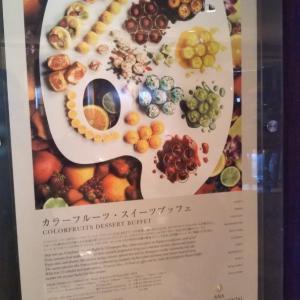 ANAインターコンチネンタルホテル東京 シャンパン・バー カラーフルーツ・スイーツブッフェ