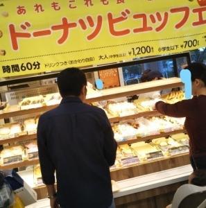 ミスタードーナツ イトーヨーカドー甲府昭和店 ドーナツビュッフェ