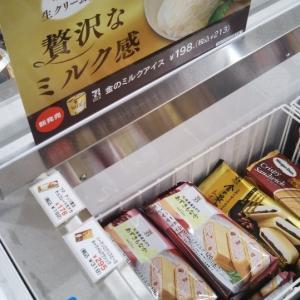 セブンプレミアム 金のミルクアイス