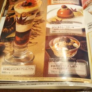 ロイヤルホスト 渋皮栗とほうじ茶のモンブランパフェ