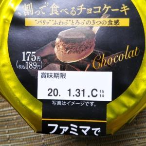 ライザップ 割って食べるチョコケーキ