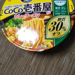 CoCo壱番屋 カレーラーメン