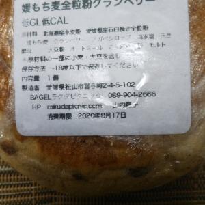 ラクダピクニック 媛もち麦全粒粉クランベリー