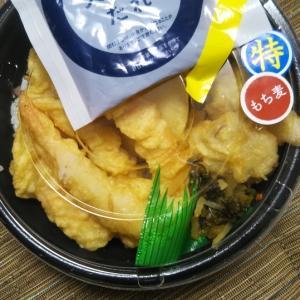 ほっともっと 特海鮮天丼