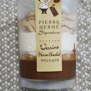 ピエール・エルメ シグネチャー カップケーキ マロンショコラ