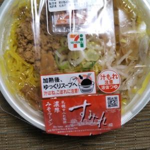 セブンイレブン 札幌すみれ監修濃厚みそラーメン&豚の生姜焼
