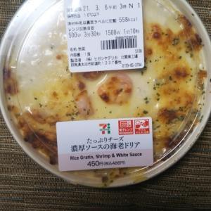 セブンイレブン たっぷりチーズ濃厚ソースの海老ドリア