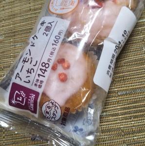 ローソン アーモンドケーキ いちご