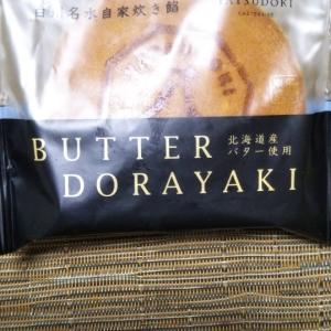YATSUDOKI バターどら焼き
