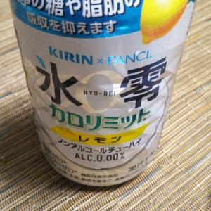 氷零カロリミット レモン