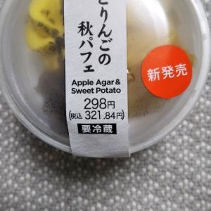 セブンイレブン お芋とりんごの秋パフェ