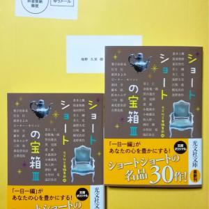 光文社文庫『ショートショートの宝箱Ⅲ』が発売されました。