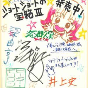 「ショートショートの宝箱Ⅲ」サイン色紙