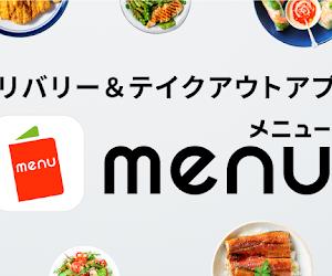 デリバリー&テイクアウトアプリ〖menu(メニュー)〗