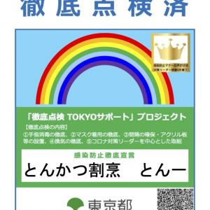 『徹底点検 TOKYOサポート』プロジェクト