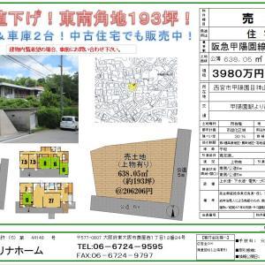 【高級住宅地が坪単価20.6万円に!】