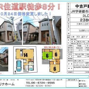 【住道駅徒歩8分!三住町中古戸建 値下げです!】