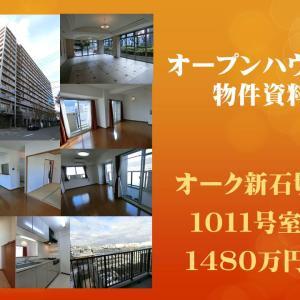 【オーク新石切1011号室 オープンハウス開催中!】