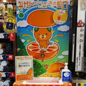 Love Princess:愛媛!どーや市場とその周辺は魚とミカンの王国だった?