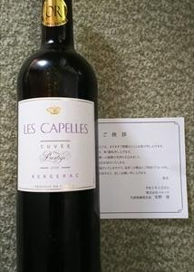 ベルーナさんからワイン、夢展望さんから青汁が届きました