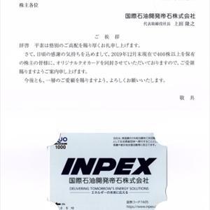 国際石油開発帝石さんからクオ・カードが届きました