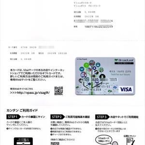 ブロードリーフさんからギフトカード、東急レクから映画ポイントとホテル割引券