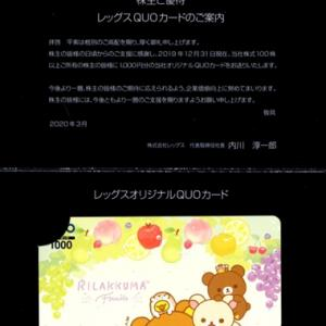 レッグスさん、山田債権回収管理総合事務所さんからクオ・カードが届いています