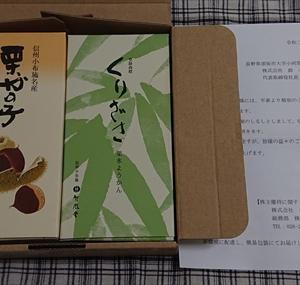 鈴木さんと焼津水産化学工業さんの優待が届きました