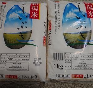 お米が減ったのでアイリックコーポレーションとダイナックホールディングスからお米を頂きました